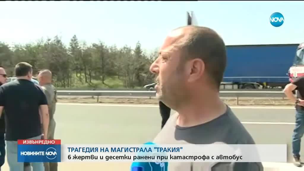 Първият пътник, слязъл от автобуса: Всички хора викаха за помощ