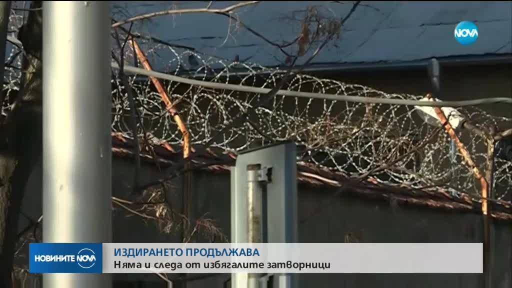 СДВР: Дори и в чужбина, избягалите затворници няма да са в безопасност