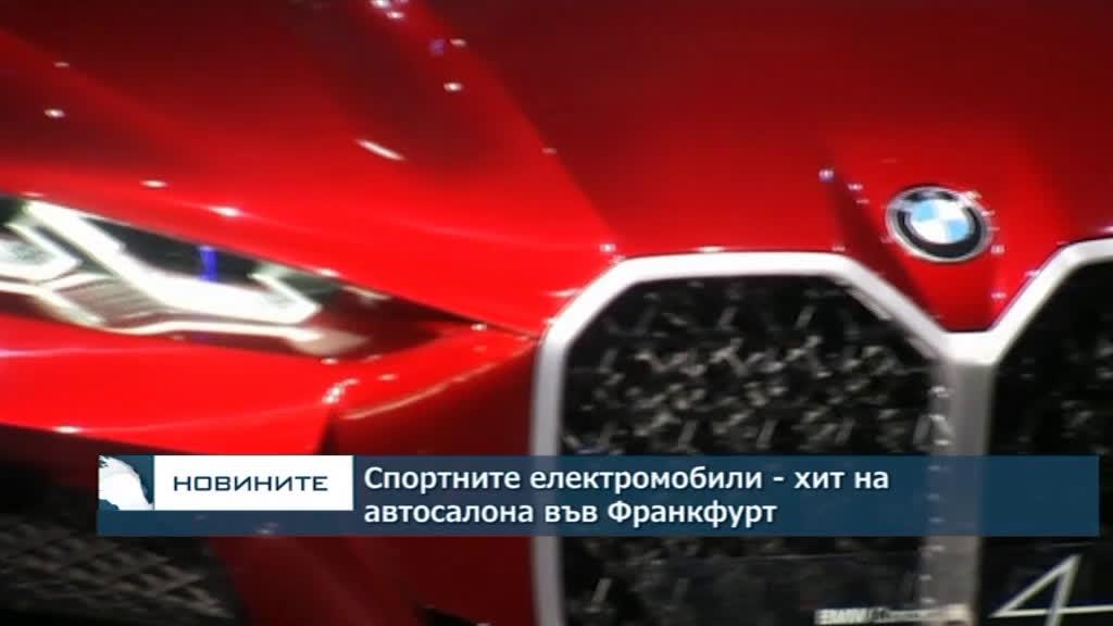 ортните електромобили – хит на автосалона във Франкфурт