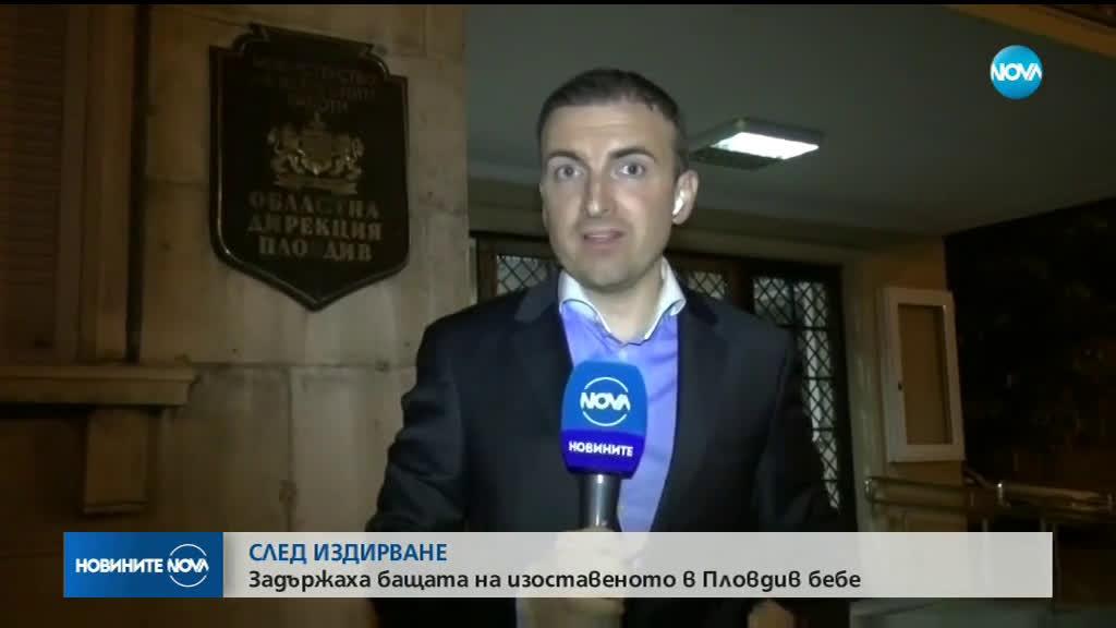 Арестуваха бащата на изоставеното бебе в Пловдив