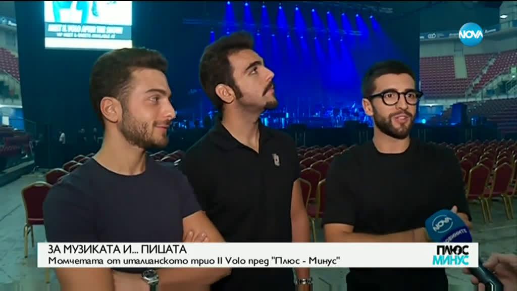 ЗА МУЗИКАТА И… ПИЦАТА: Момчетата от италианското трио Il Volo