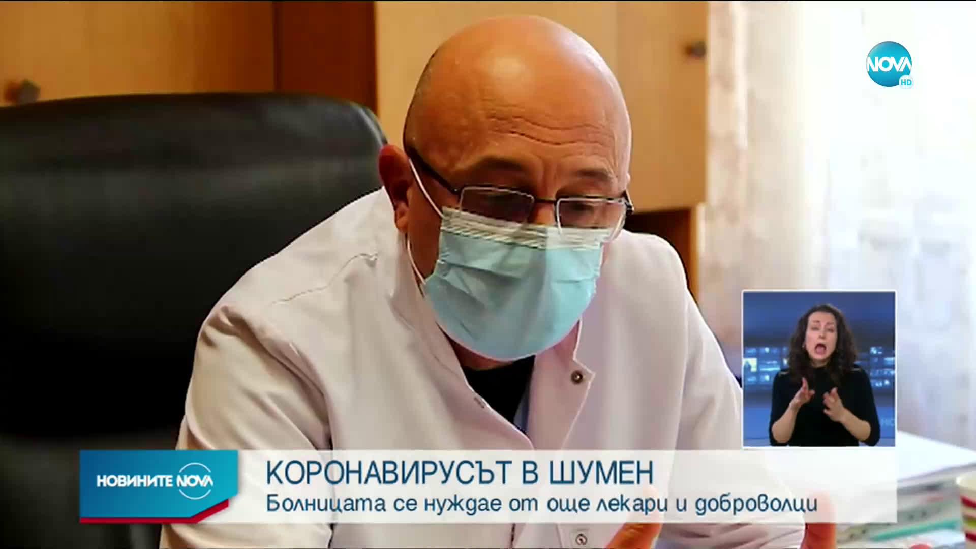 Болницата в Шумен се нуждае от още лекари и доброволци