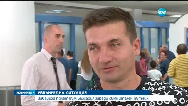 Полет до София закъсня заради съмнителен пътник