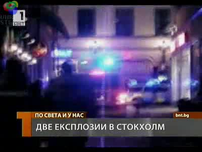 Ислямски терорист се самовзриви в Стокхолм