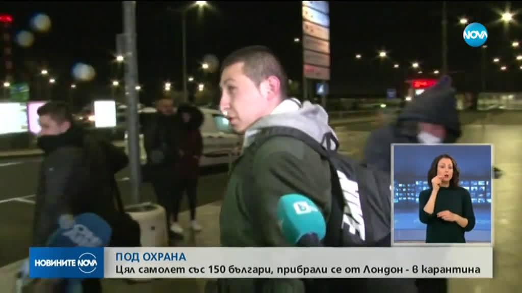 ПОД ОХРАНА: 150 българи се прибраха от Лондон