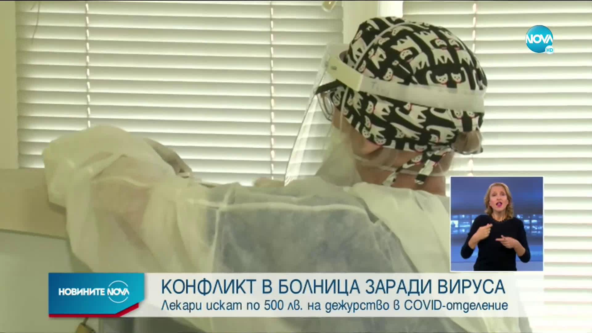 Напрежение в бургаската болница