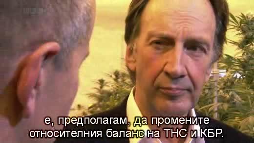 Канабисът - лошият плевел Bg subs Част 3/3