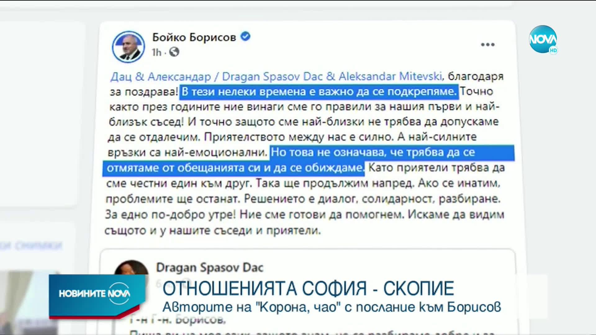 """Авторите на """"Корона, чао"""" с послание към Борисов"""