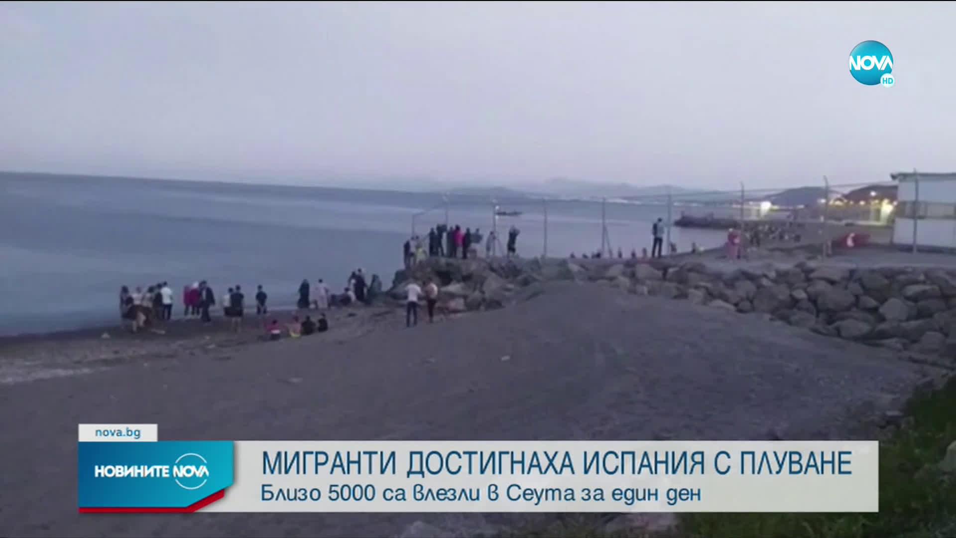 Мигранти достигнаха Испания с плуване