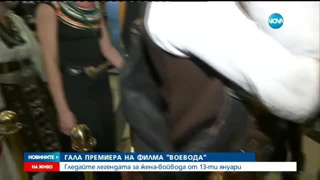 """""""Воевода"""" - първата българска премиера за 2017 г."""