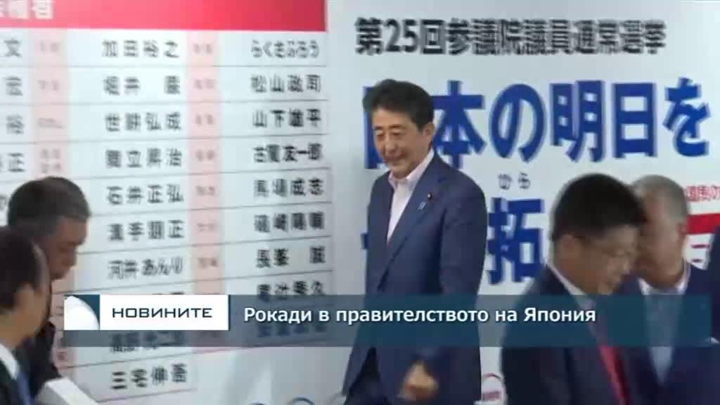 Рокади в правителството на Япония