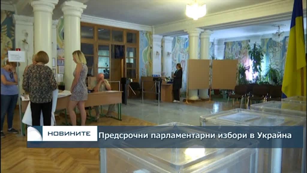 Предсрочни парламентарни избори в Украйна