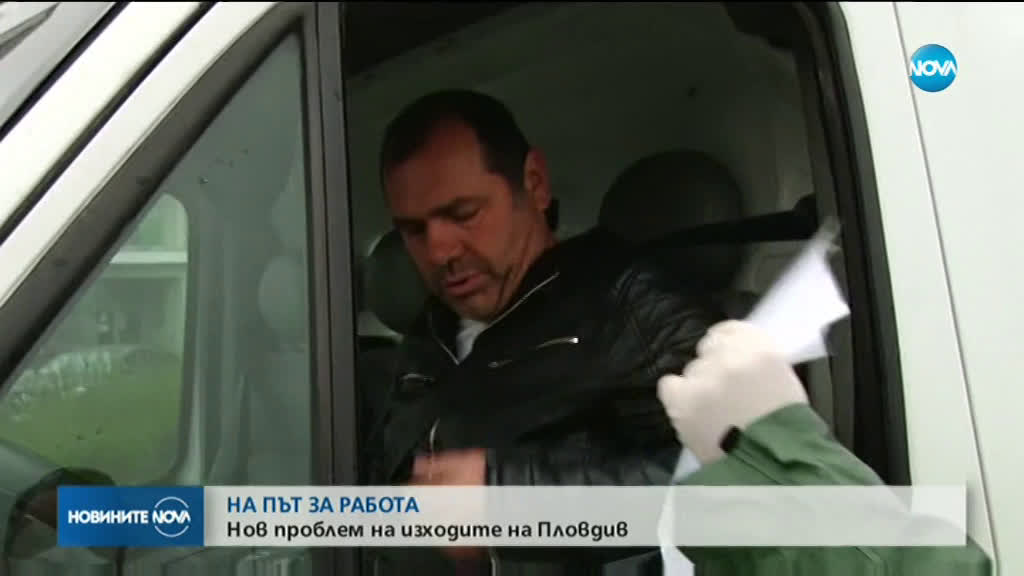Нов проблем на изходите на Пловдив