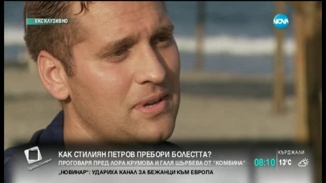 Стилиян Петров за най-трудните 20 крачки в живота му