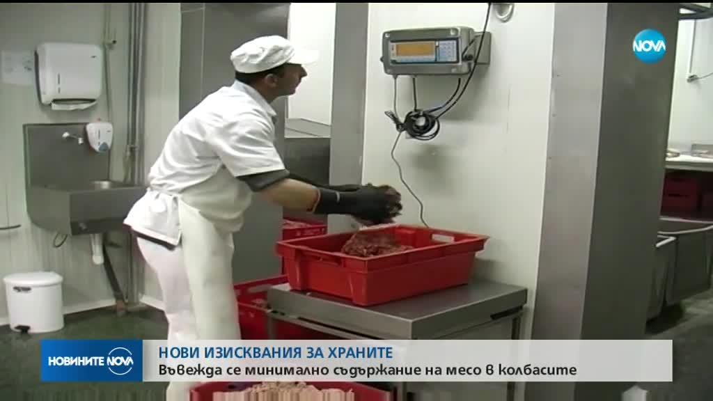НОВИ ИЗИСКВАНИЯ ЗА ХРАНИТЕ: Въвеждат минимално съдържание на месо в колбасите
