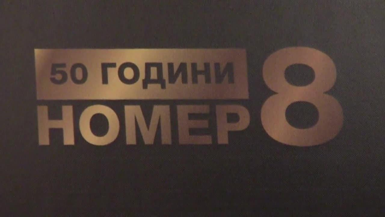 Пресконференция на Христо Стоичков