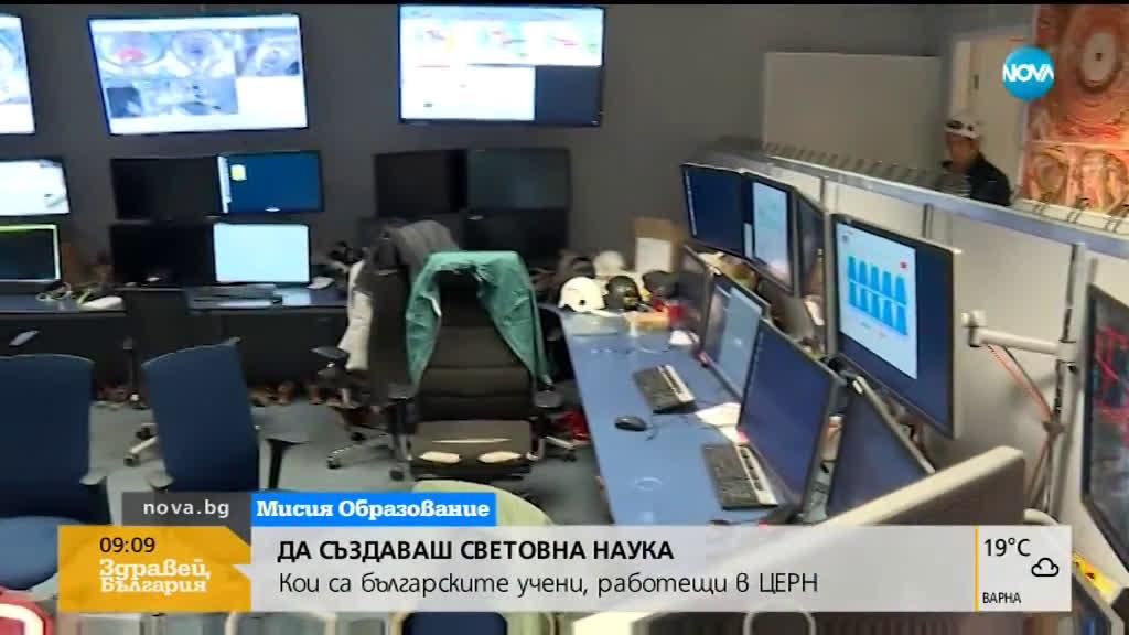 Кои са българските учени в ЦЕРН?