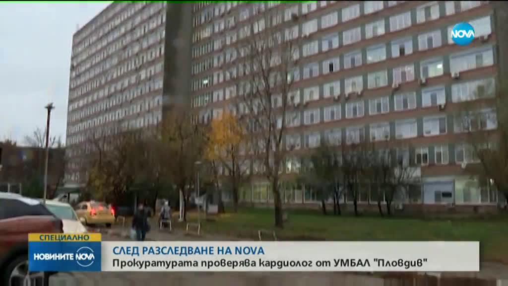 СЛЕД РАЗСЛЕДВАНЕ НА NOVA: Прокуратурата проверява лекар от пловдивската болница