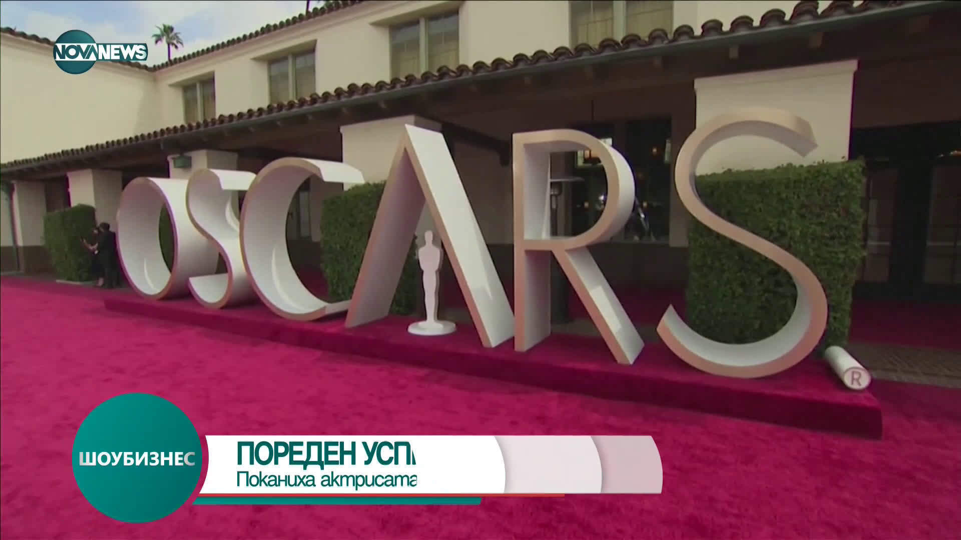Поканиха Мария Бакалова в Академията на Оскарите