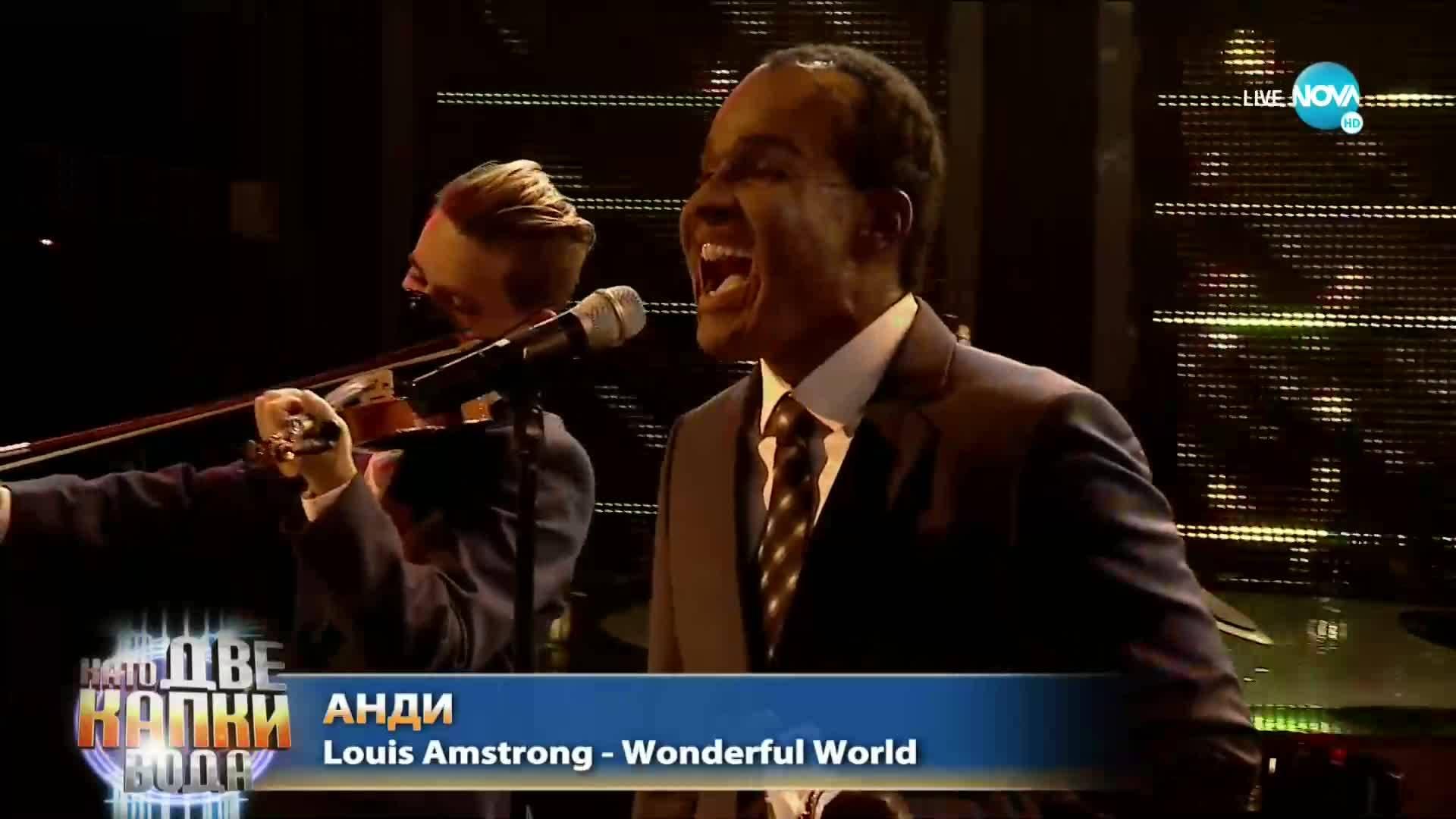 """Антоан Петров-Анди като Луис Армстронг - """"Wonderful World """"   Като две капки вода"""