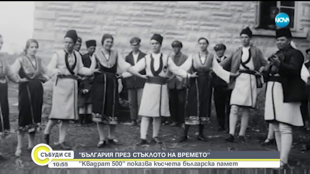 Изложба показва късчета българска памет, събрани в стъклени плаки