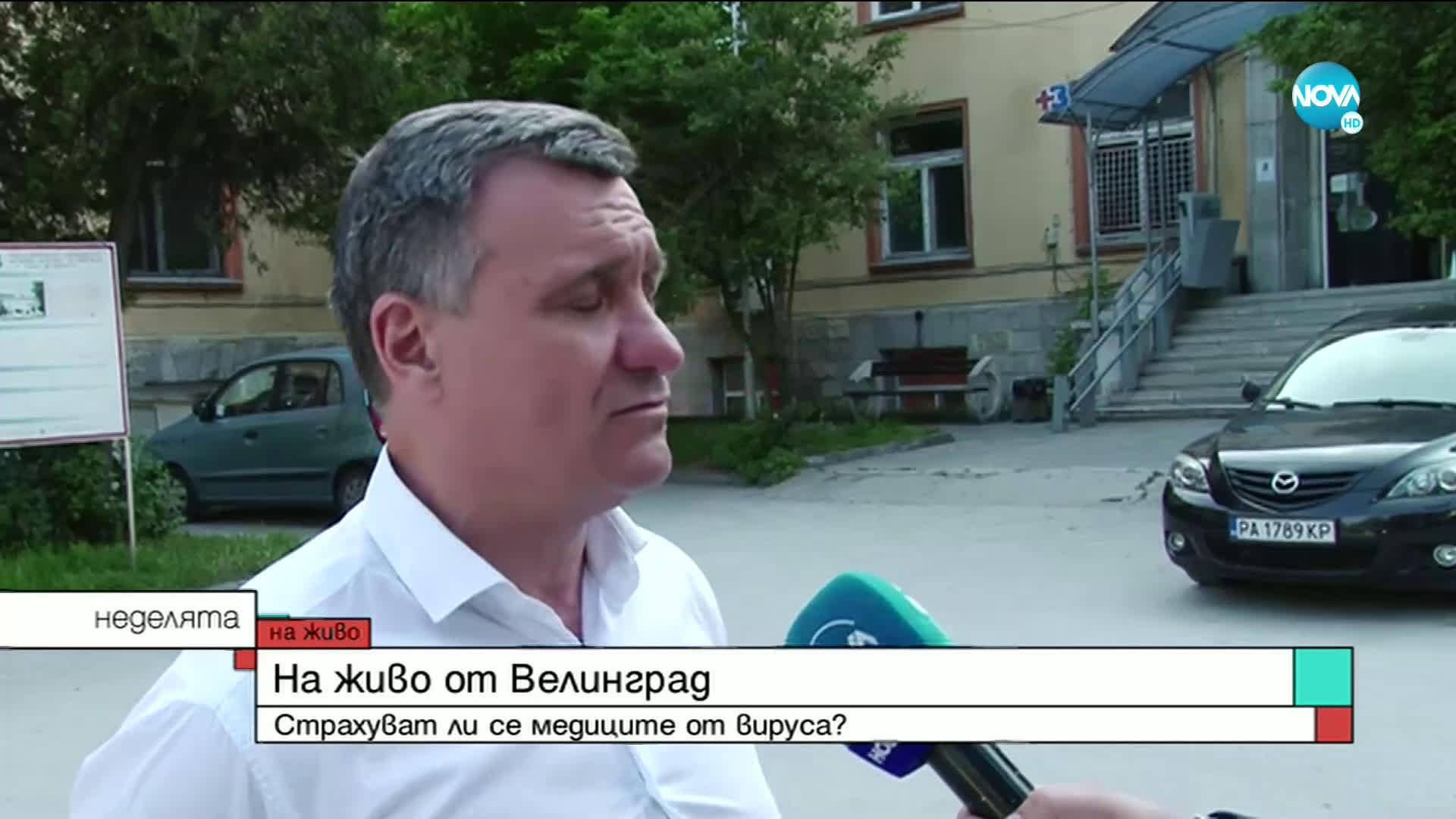 Страхуват ли се медиците във Велинград от коронавируса?