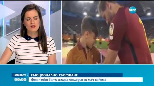 """Франческо Тоти се сбогува емоционално с """"Рома"""""""