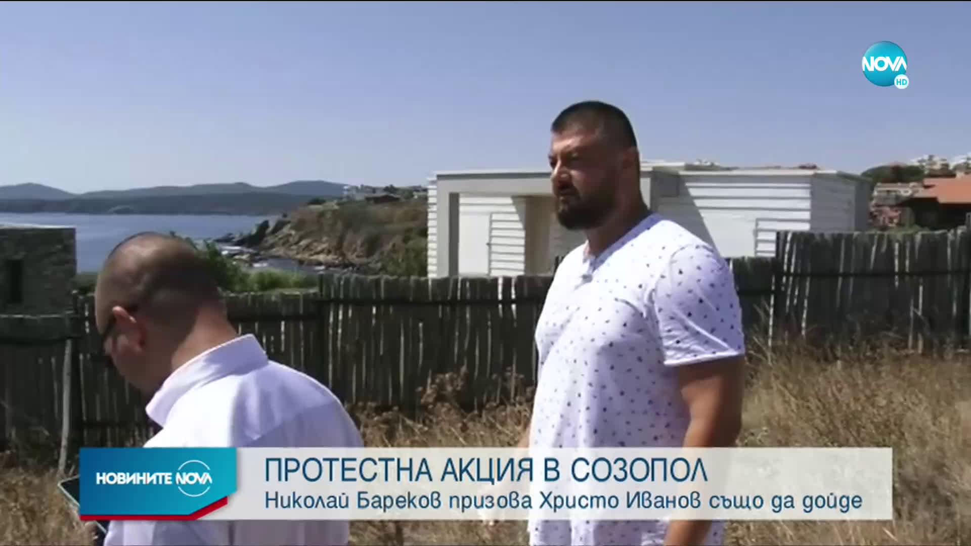 Бареков направи протестна акция в Созопол