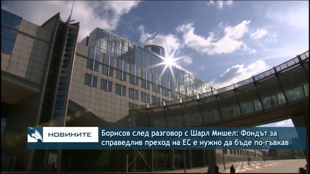 Централна обедна емисия новини - 13.00ч. 29.06.2020