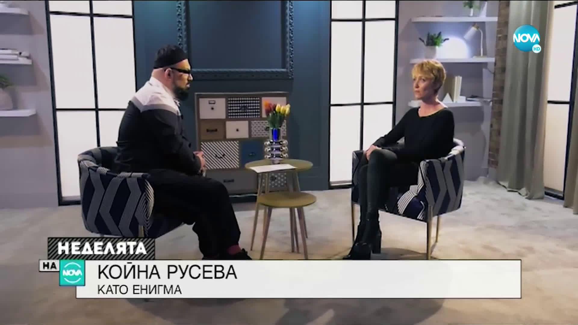 КАТО ЕНИГМА: Койна Русева
