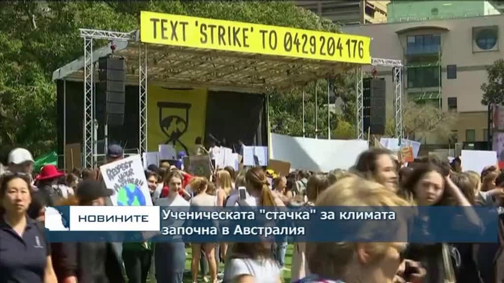 """Ученическата """"стачка"""" за климата започна в Австралия"""