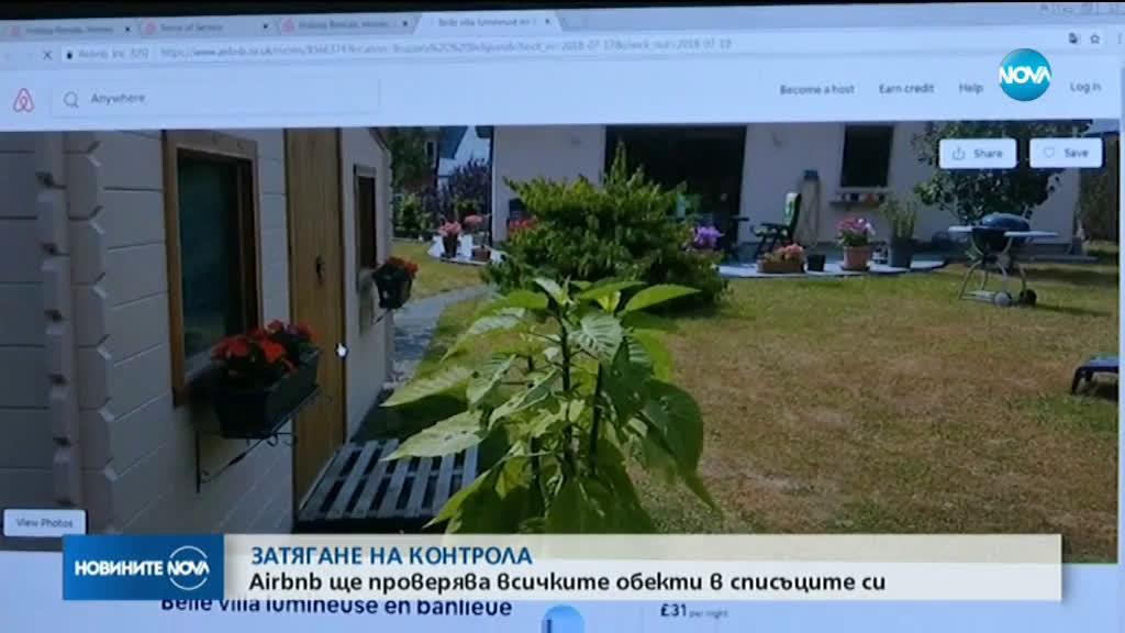 Компанията Airbnb започва проверка на всичките си 7 млн. обекта
