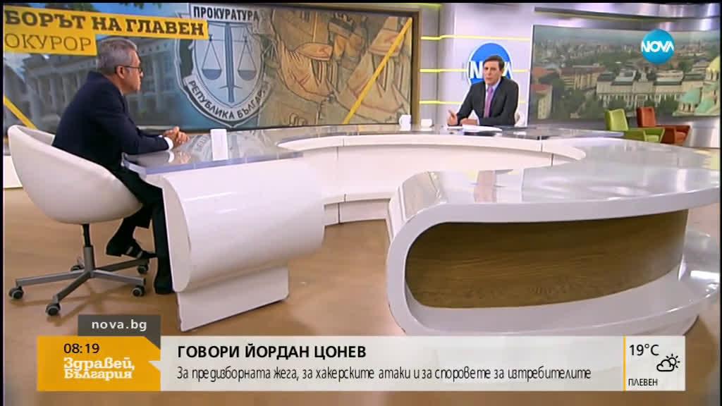 Йордан Цонев за изтеклите данни от НАП: Ще търсим отговорност от всички