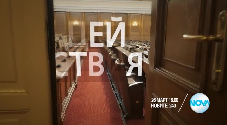"""Изборно студио """"Новите 240"""" в изборния ден"""