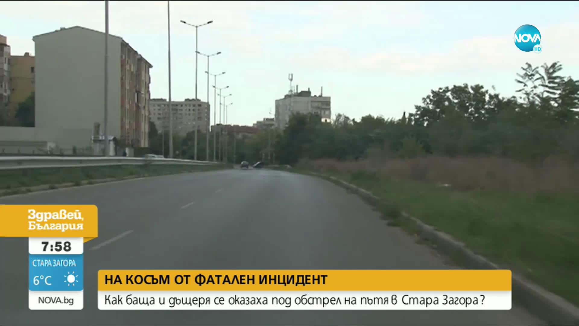Баща и дъщеря под обстрел на пътя в Стара Загора?