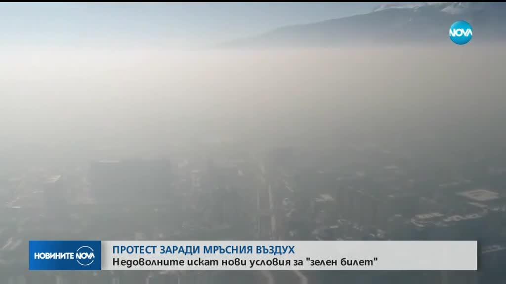 Протест заради мръсния въздух в София
