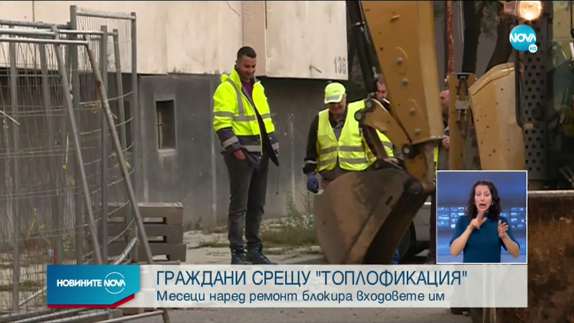 """""""Топлофикация"""" блокира достъп до жилища, граждани на бунт"""