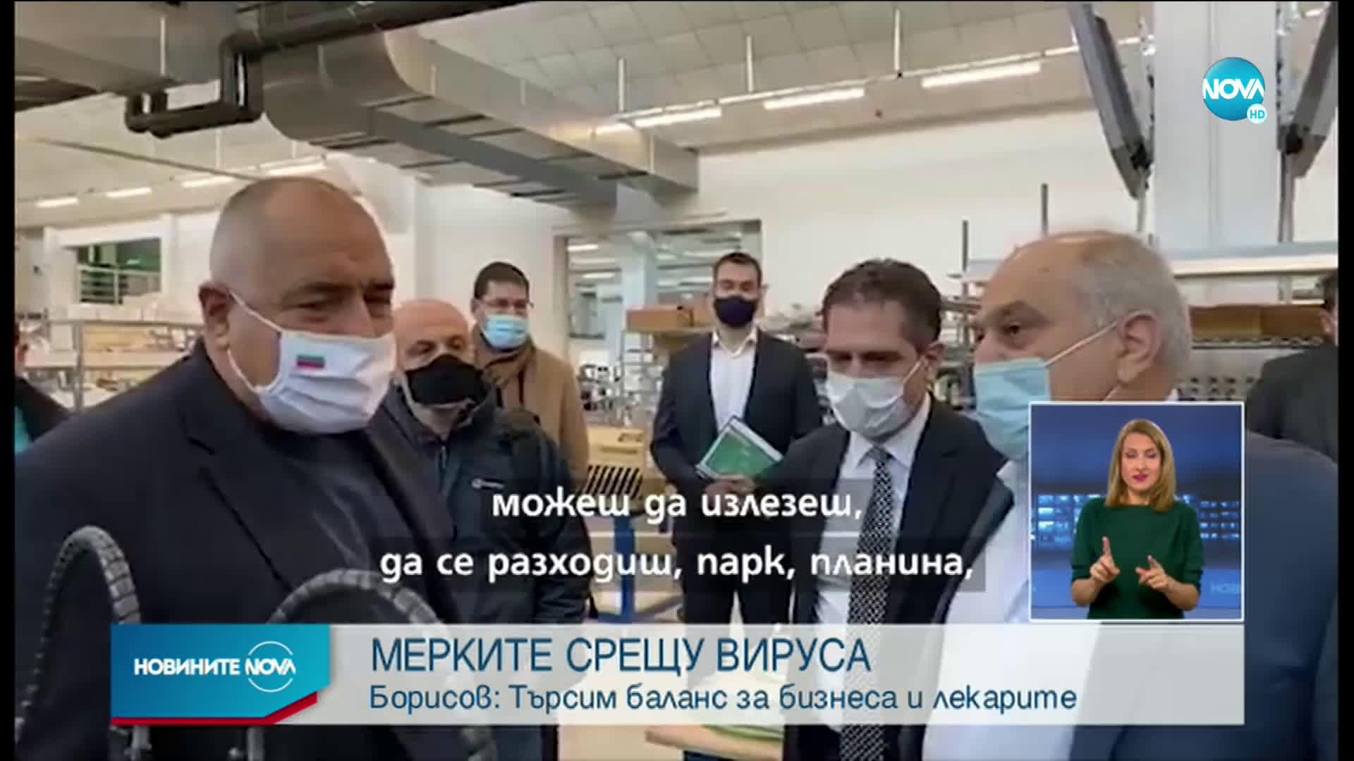 Борисов: Търсим баланс между икономиката и здравната система