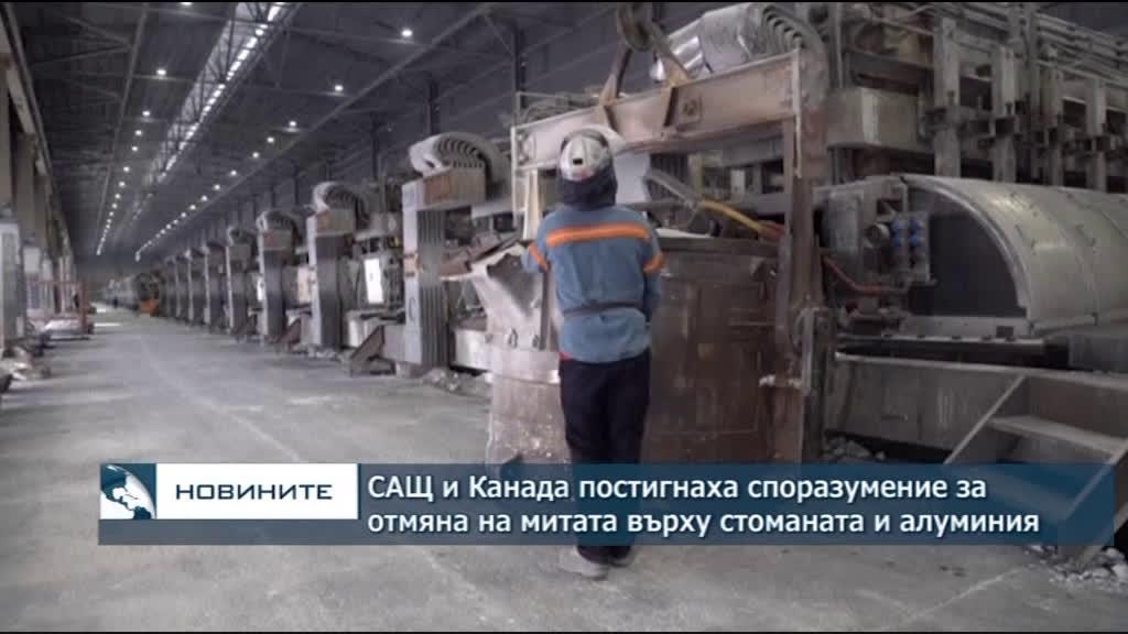 Емисия новини - 08.00ч. 18.05.2019