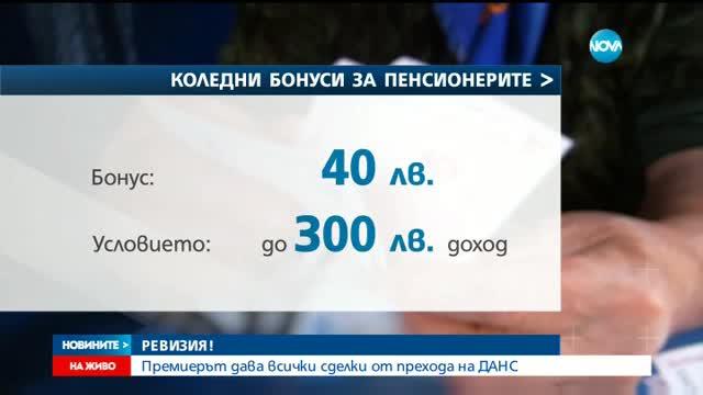 """Кабинетът даде пари за """"Белене"""", пенсионерите и болниците"""
