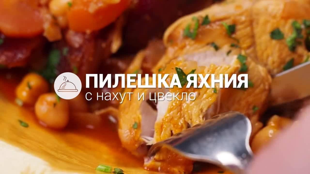 Пилешка яхния с нахут и цвекло // ХАПКА