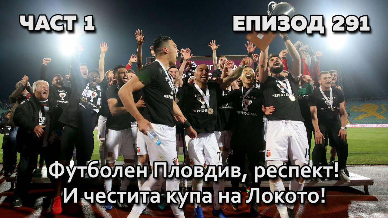 Футболен Пловдив, респект! И честита купа на Локото!