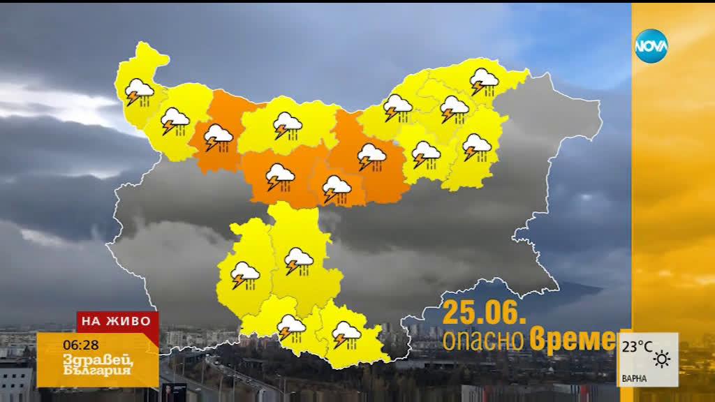 Прогноза за времето (25.06.2019 - сутрешна)