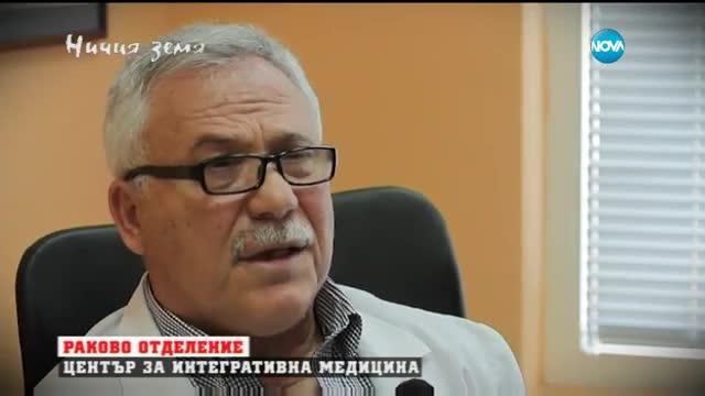 """Раково отделение в """"Ничия земя"""" (11.06.2016)"""
