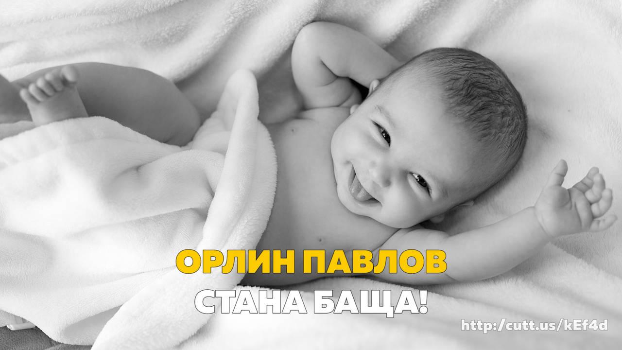 Орлин Павлов стана баща