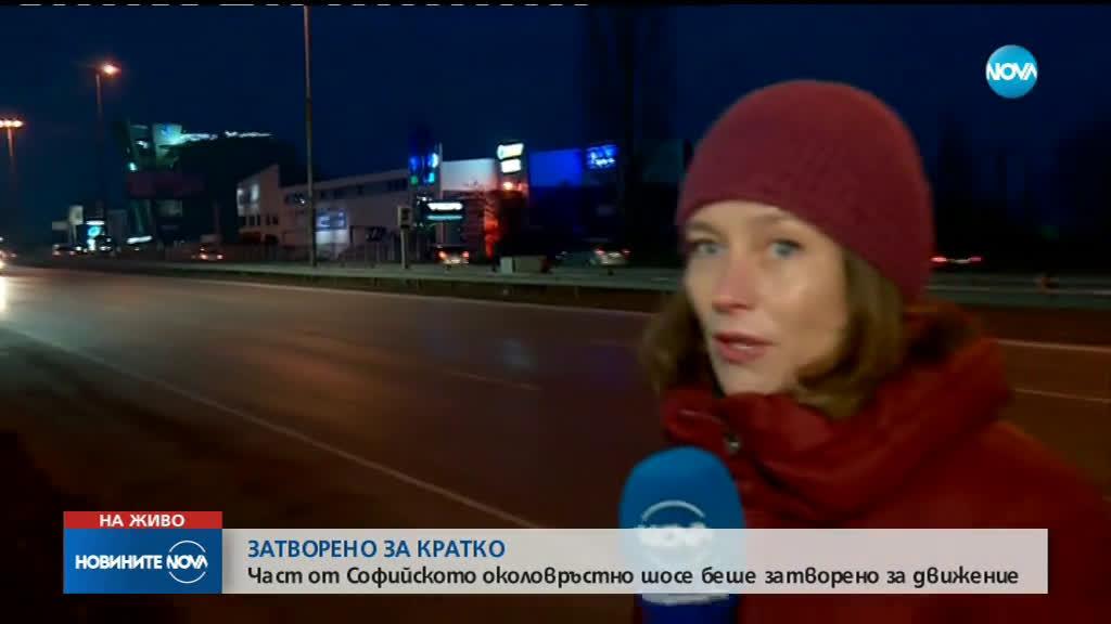 Затвориха Околовръстното в София