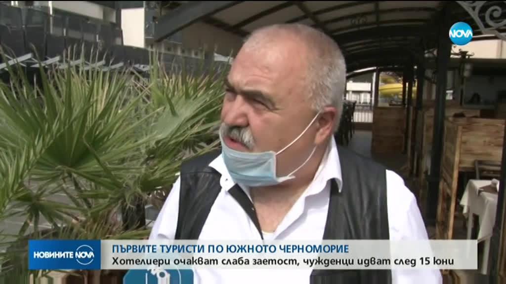 По Южното Черноморие пристигнаха първите туристи
