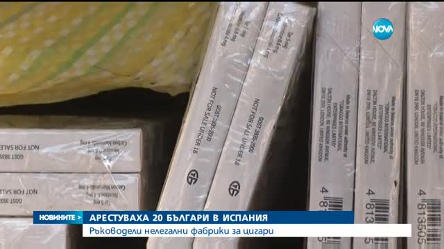 Българи са замесени в нелегални фабрики за цигари в Испания