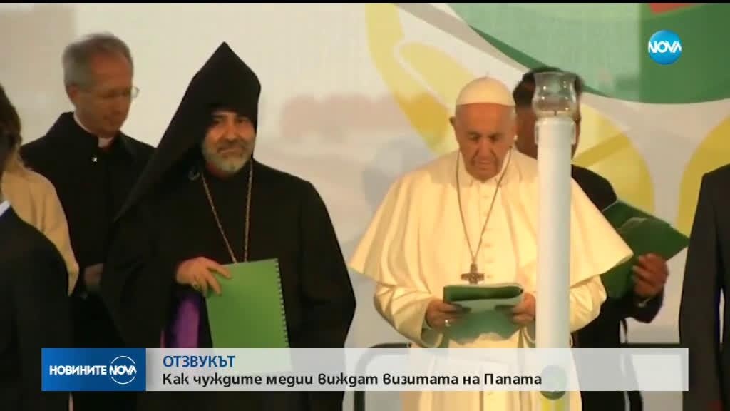 Каква е реакцията на световните медии за посещението на папата у нас?