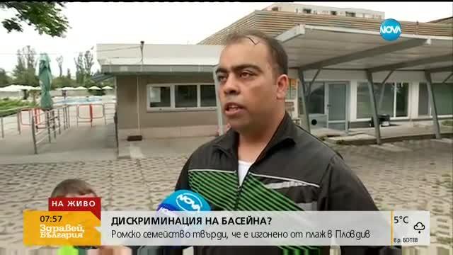 Защо изгониха ромско семейство от басейн в Пловдив?